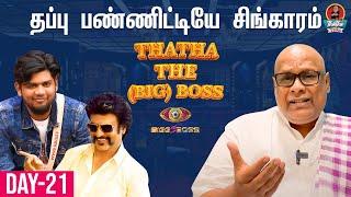 பிரியங்காவுக்கு விபூதி அடித்த நிரூப்   Bigg Boss 5 Tamil   Day 21 Review   Thatha The Big Boss
