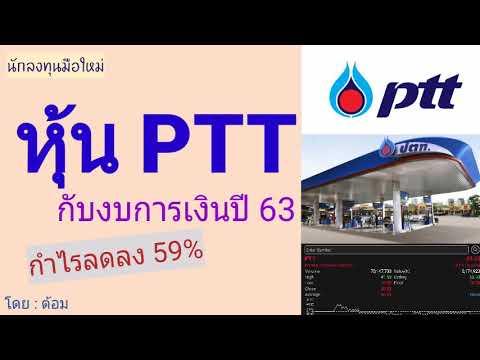 EP.51 (ปี 64) หุ้น PTT กับงบการเงินปี 63 [ นักลงทุนมือใหม่ ]