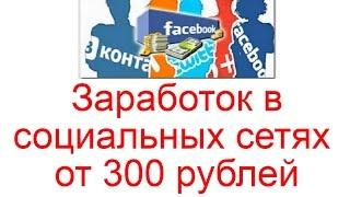 Как заработать в социальных сетях   Socialtrade24