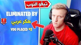 فورت نايت - 7 لاعبين قامو بقتل تيفو ومن بينهم لاعبين عرب !! Fortnite