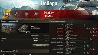 Т-54 Первый образец - World of Tanks - Мастер - Редшир