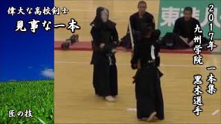 黒木選手の素晴らしい一本です(九州学院→中央大学)- high level kendo ippon