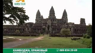 Камбоджа - путешествие в затерянный мир