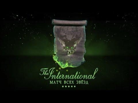 видео: the international 2016 - Матч Всех Звёзд [underlord 10x10]