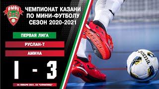 ФМФК 2020 2021 Первая лига Руслан Т vs Амина 1 3