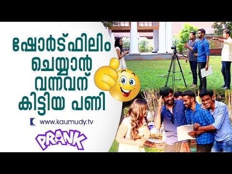 Short Film Making Prank | Oh My God | Kaumudy TV