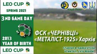 ФСК «Чернівці»» - «Металіст-1925» Харків 2:3. (Leo Cup 2021, ГРА) Діти 2013 р.н.