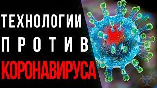Технологии против коронавируса | hypetech