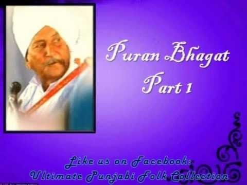Lal Chand Yamla Jatt- Puran Bhagat Part 1 (Original)