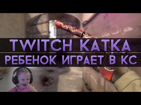 CS:GO Twitch Катка | Ребенок играет в CS:GO #7