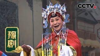 豫剧《芝麻官后传》 2/2 (唐成被罢官18年后重新复官)来自 《九州大戏台》 20190427 | CCTV戏曲