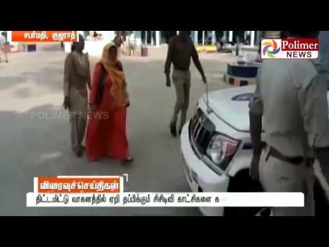 Gujarat : Woman Saint escapes by making Police women to watch a movie | Polimer News