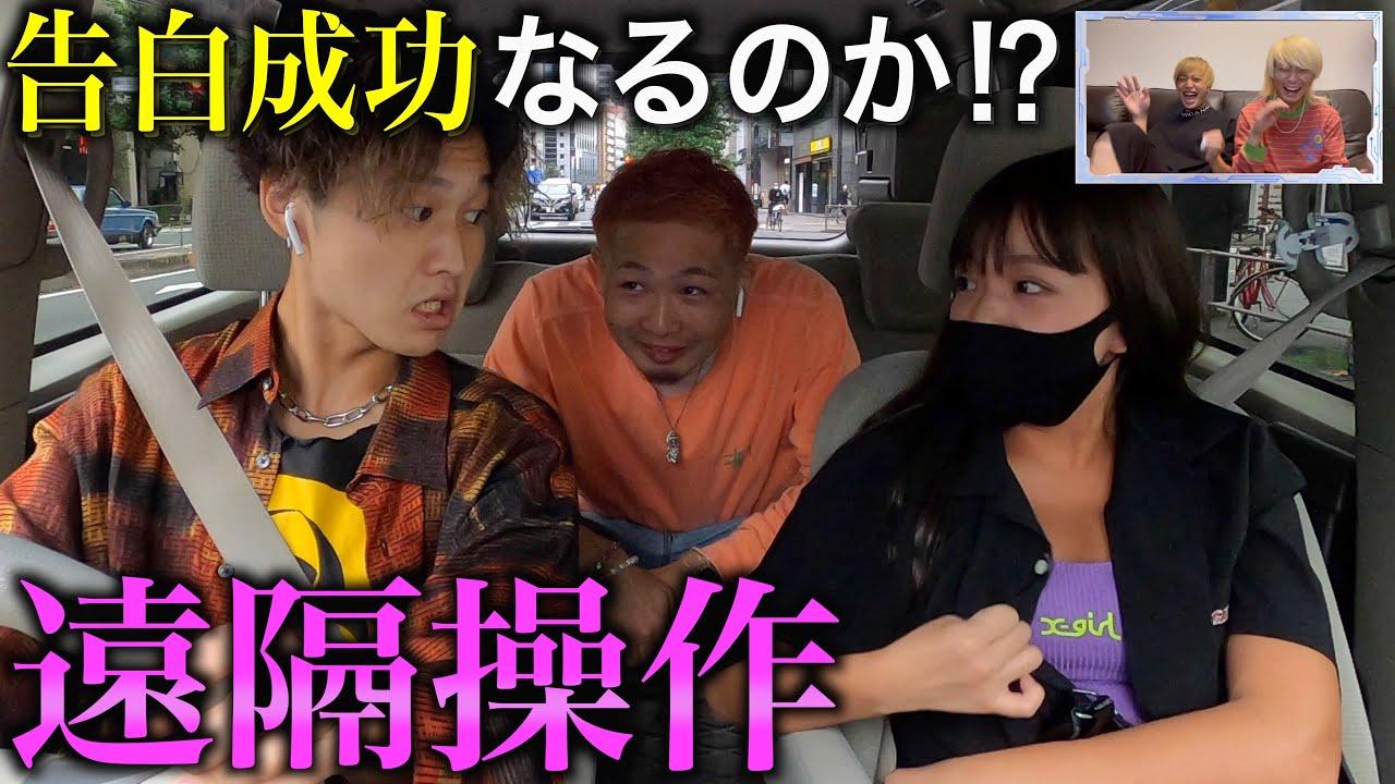 【パシフィックヒム】ドライブスルー編!告白成功なるか!?ww 【後編】