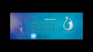 خديجة معاذ - ياحارس الماء ( نغم الغربية ) 2016