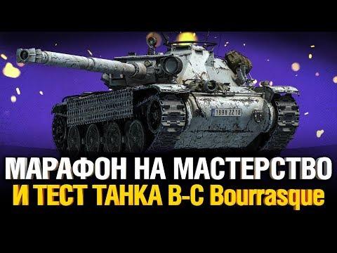 МАРАФОНИМ УРАГАН! Bat.-Châtillon Bourrasque как танк?