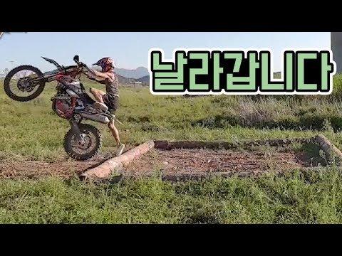 윽박:: 죽다 살아났습니다..산악오토바이 (eugbak motorcycle)