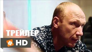 Дороги (2015) Трейлер