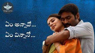 Emannavo Em Vinnano Telugu Song Lyrics    Nava Manmadhudu Movie   Dhanush    Samantha
