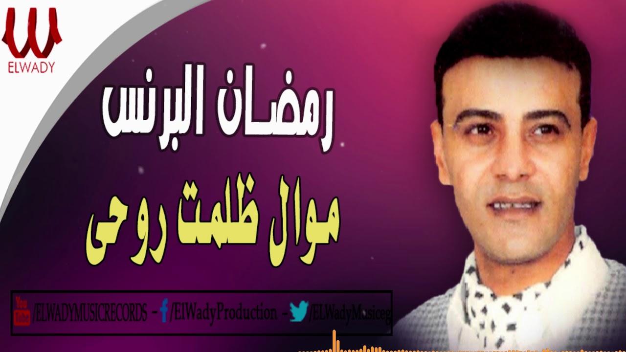 Ramadan El Brens - Mawal Zalamt Ro7y / رمضان البرنس - موال ظلمت روحى