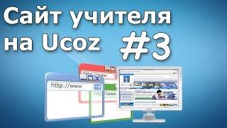Урок 3. Добавление новостей (Сайт учителя на Ucoz)