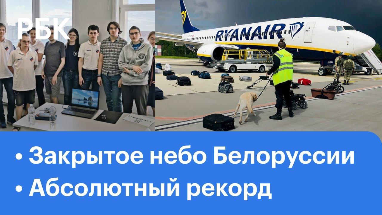 ЕС угрожает больше не принимать белорусские самолеты  Рекорд российских школьников