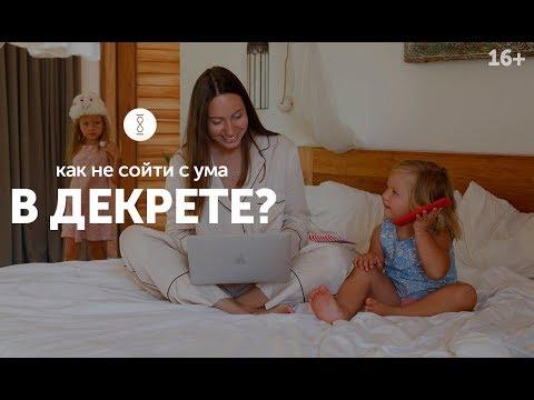 Как все успевать с ребенком? Тайм-менеджмент для мам. Секреты успешной мамы 16+