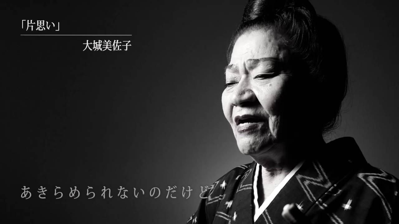 沖縄民謡の最後の歌姫 大城美佐子「片思い(訳詞付き)」PV公開!
