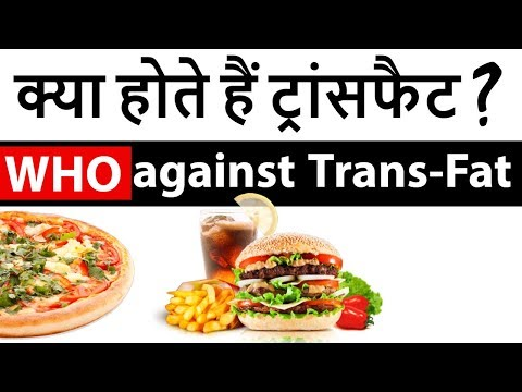 World Health Organization against Trans Fat - What is Transfat ? - Current Affairs 2018