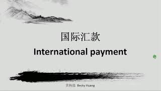 国际汇款 International payment---Advanced Chinese lessons(高级商务中文)