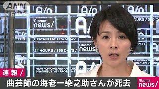 海老一染之助さん(83)死去 兄の染太郎さんと曲芸(17/12/06)