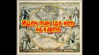 как найти место для копа по спутнику! #коп2019 #поискмонет поиск места для копа по Гугл карте !