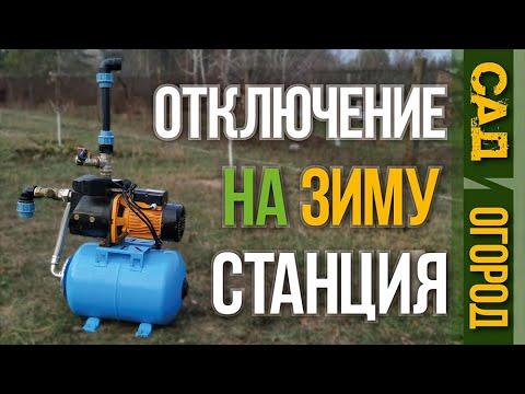 Отключение насосной станции на зиму | Летний водопровод | ENG SUB