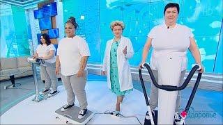 Новая технология похудения. Вибромассаж. Здоровье. (07.05.2017)