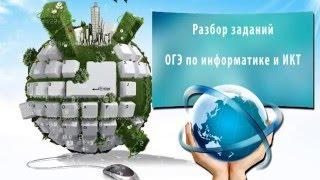 Задания 17. Информационно-коммуникационные технологии