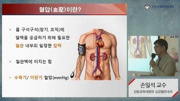 [건강강좌] 고혈압 바로 알기(강동경희대병원 심장혈관내과 손일석 교수)