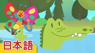 Скачать またね クロコダイルさん After A While Crocodile 童謡 Super Simple 日本語