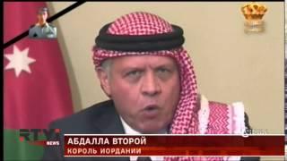 Казнь иорданского пилота: Амман и Вашингтон рассматривают пути борьбы против террористов ИГИЛ