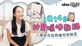 Publication Date: 2021-07-05 | Video Title: IQ146神童媽咪教路!小一面試小貼士  入讀保良局蔡繼有無