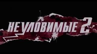 Смотреть онлайн Неуловимые: Джекпот 2016 тизер фильма на сайте www.FilmzGuru.net