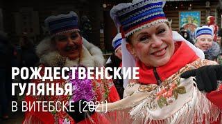 Рождественские гулянья в Витебске (2021)