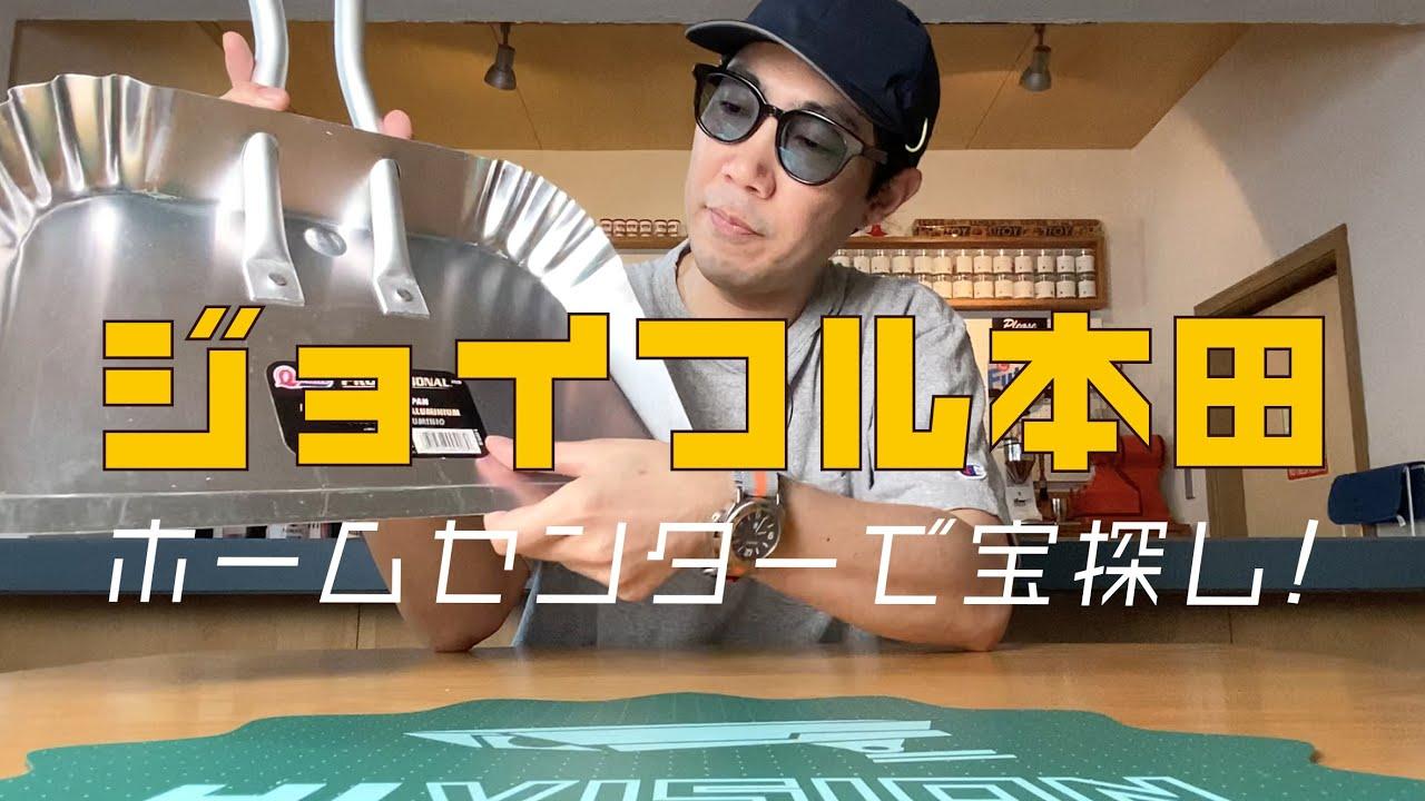 【ホームセンター】ジョイフル本田で買ったもの4選