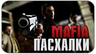 Mafia - Пасхалки , секреты , интересные факты ( Easter Eggs )
