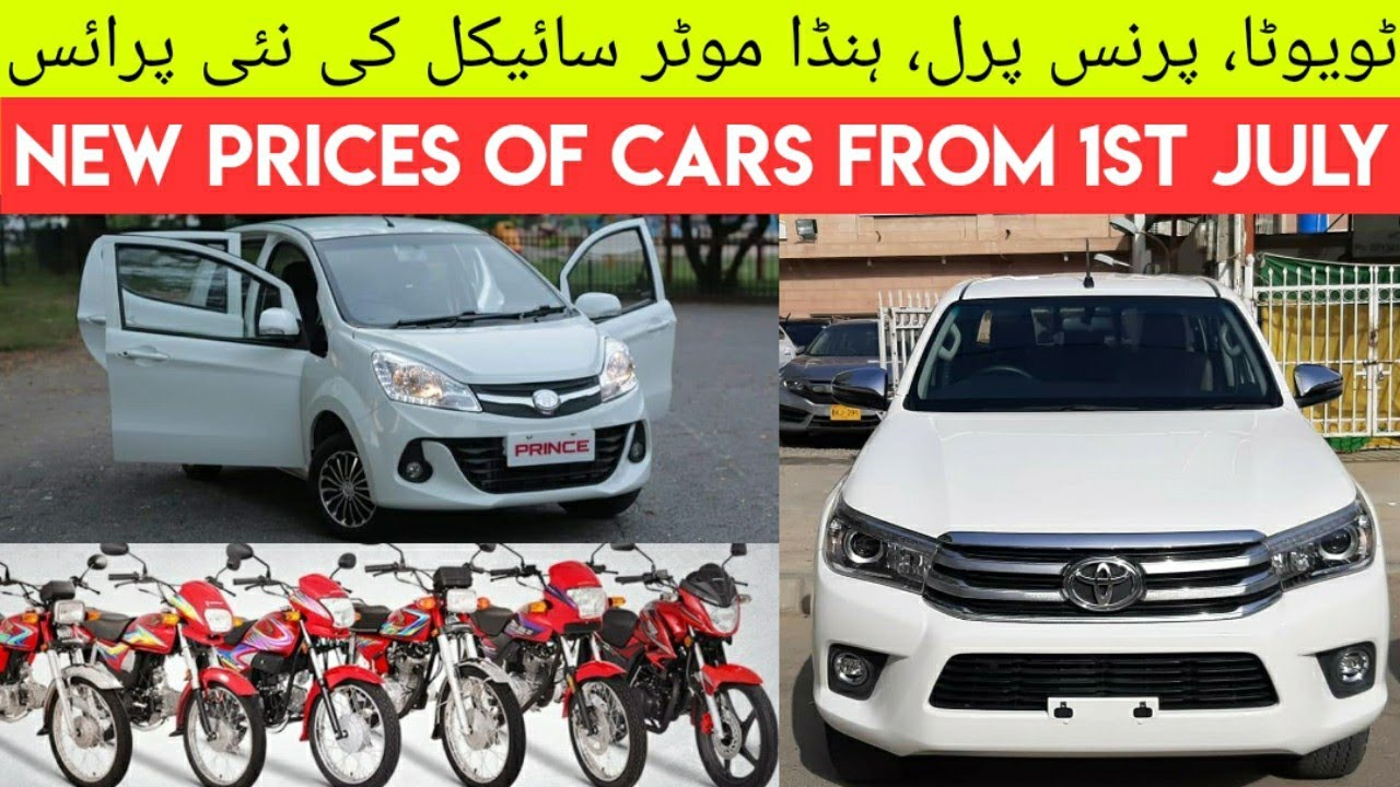 New Prices Of Cars And Motorcycle From July 2020 In Pakistan | Cars Master