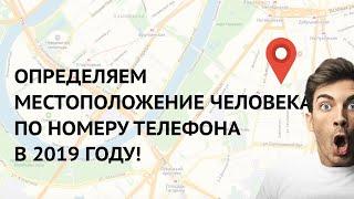 Download Как Найти Человека По Номеру Мобильного Телефона 2019   Определяем Местоположение и Геолокацию Mp3 and Videos