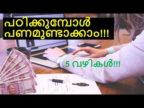 5 EASY WAYS TO MAKE MONEY FOR STUDENTS!!! |2018-19| MALAYALAM