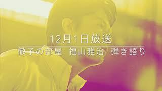 トモエ学園 黒柳徹子さん 黒柳の半生を映像化したドラマのために福山は...