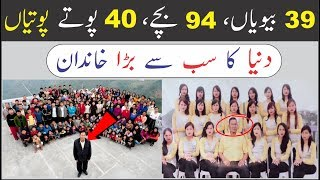 The Man with 39 Wives, 94 Children and 33 Grandchildren   Urdu/Hindi