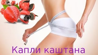 Капли каштана для похудения в Нижнем Новгороде