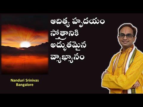 ఆదిత్య హృదయం మంత్ర శక్తి - Power of Aditya hrudayam - Nanduri Srinivas