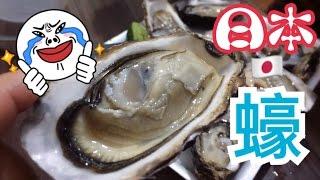 必食ostras japonesas日本生蠔竟然2蚊半一隻